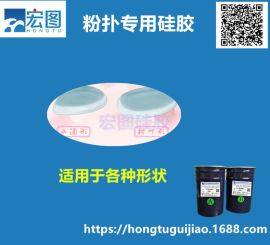 弹性好的环保透明果冻胶食品级硅胶粉扑原料