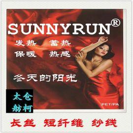SUNNYRUN、DTY75D/72F、蓄热纤维、热感纤维、蓄热纱线