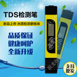 深圳跃龙TDS-2水质检测笔