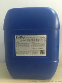 煤焦油换热器清洗剂_凯迪化工KD-L214