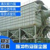 厂家生产脉冲布袋除尘器 低压长袋脉冲脱硫除尘设备布袋式除尘机