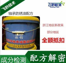 高清净减振防锈油配方 轴承减震防锈油配方分析