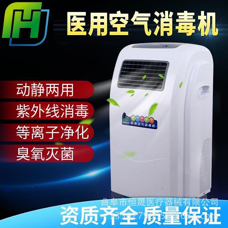 紫外线消毒机 移动式 空气消毒机    用