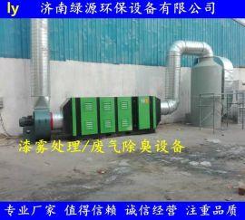 专业废气处理 废气除臭设备 等离子废气处理设备