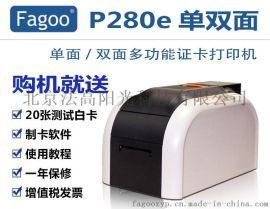 Fagoo P280e 证卡打印机 学生卡 职工卡