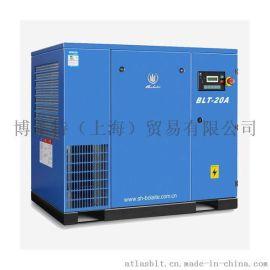 阿特拉斯博莱特风冷螺杆式空压机BLT-20A产品特点