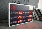温度湿度气压记录显示屏环境监控LED电子看板专业定制
