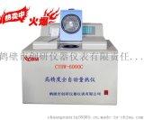 砖厂热值检测仪信誉品牌-创研CYHW高精度