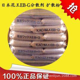 华南代理:进口花王EBS分散剂 EB-G白色超细粉 颜料扩散粉、爽滑剂