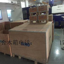 深圳泰合木箱包装公司生产出口熏蒸木箱出口真空包装