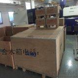 深圳泰合木箱包裝公司生產出口燻蒸木箱出口真空包裝