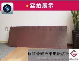 质量好碳纤维地暖火炕远红外电热炕板热耐德电暖炕