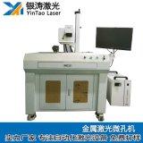 深圳塑料薄膜激光打孔机 在线自动送料打穿孔机