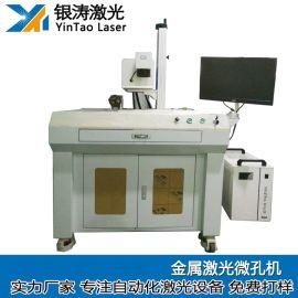 深圳塑料薄膜鐳射打孔機 在線自動送料打穿孔機