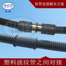 塑料软管直通对接 波纹管配套尺寸两通接头 橡胶TPE原料材质