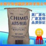 厂家直销台湾奇美 ABS PA-757 高刚性 电子电器外壳应用