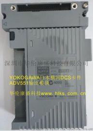 输出模块ADV551-P60横河卡件