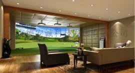 模拟高尔夫系统 室内高尔夫 高尔夫模拟器