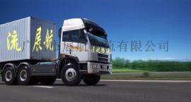 廣州—東莞常平 寮步 大朗內貿集裝箱運輸車隊