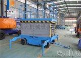 北京 移动剪叉式升降机 电动升降平台 高空作业车