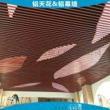 木纹色铝条格栅吊顶天花,木纹色铝条格栅吊顶天花价格,木纹色铝条格栅吊顶天花定制