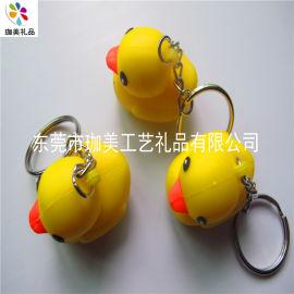 小鸭立体钥匙扣  动物钥匙扣 汽车钥匙扣