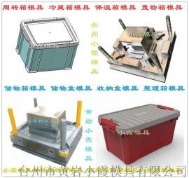 为你打造塑料水果框模具塑料工具箱模具开模