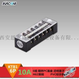 供应凯昆10A六位端子排KTB1-01006端子