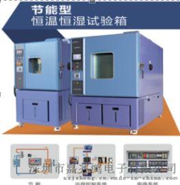 嘉兆鸿 LED高低温试验箱恒温恒湿箱LED老化箱