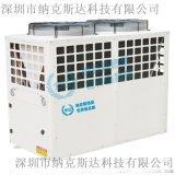 工業空氣能熱泵NKS-075