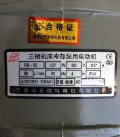 俊特牌DB-50三相机床冷却泵