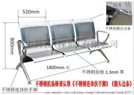 深圳守中科技【不锈钢排椅】专业生产制造加工厂家