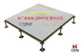 厂家专业供应电脑、通信机房用全钢陶瓷防静电地板