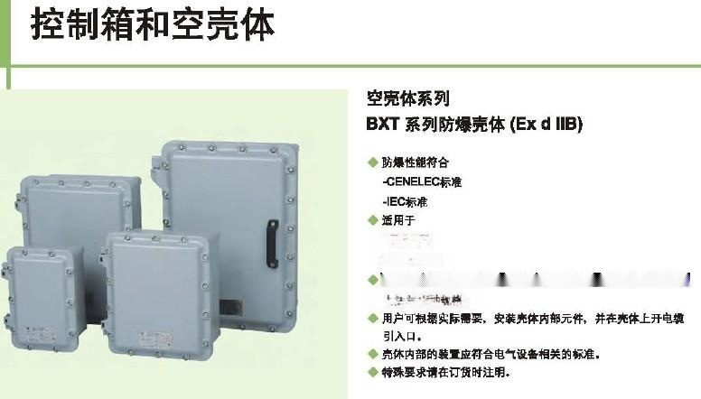 控制箱 空壳体防爆箱BXT ATEX认证