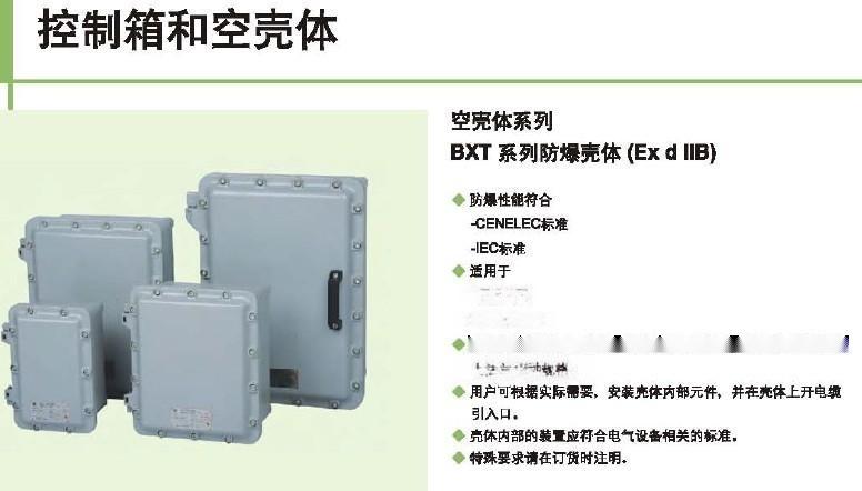 控制箱 空殼體防爆箱BXT ATEX認證