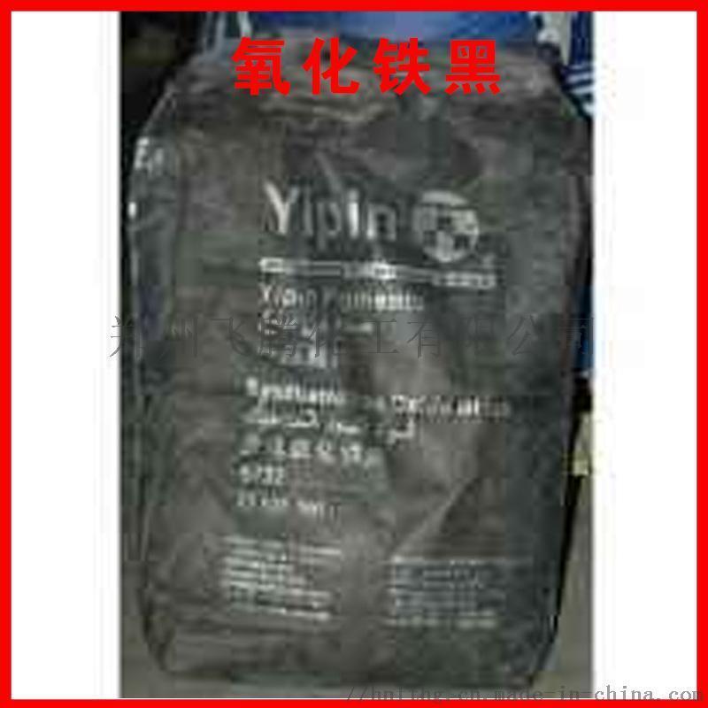 厂家直销一品氧化铁黑 水泥砖 仿古建筑专用铁黑粉