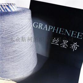 GRAPHENEE、石墨烯纤维、涤纶长丝、短纤纱线