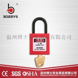 微小型电气安全挂锁尼龙锁梁绝缘工业