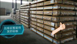 济南5083合金铝板生产厂家