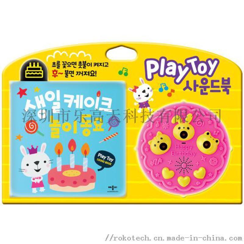 儿童科教益智创意生日礼物玩具