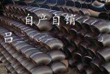 广东管件 碳钢弯头 法兰 管件 三通