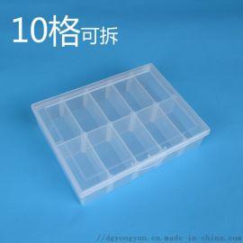 小号10格塑料可拆卸耳钉饰品多格归类收纳盒