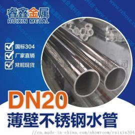 批发代理不锈钢304水管薄壁水管