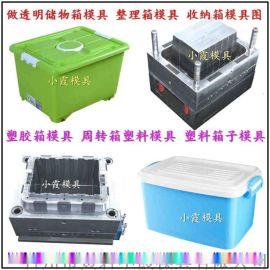 注塑储物盒模具源头厂家