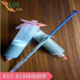 导电银浆 KDS-818高导电银浆