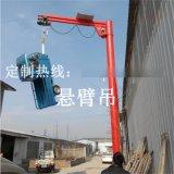 BZD型吊重1噸立柱式懸臂吊 供應生產大噸位懸臂吊