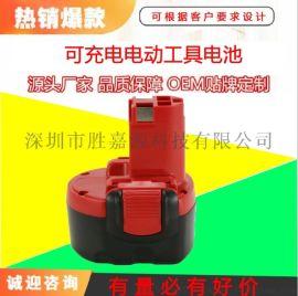 替代Bosch9.6V工具电池组A款 博世电动工具充电电池
