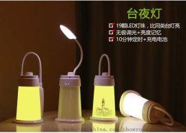 LED无极调光小夜灯