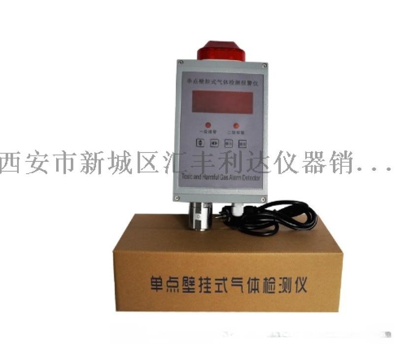 金昌固定式二氧化碳气体检测仪18821770521
