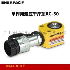 恩派克液压油缸RC-59分离式液压千斤顶原装**